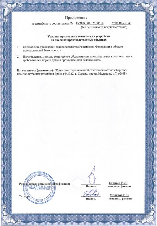 Сертификат соответствия. Приложение