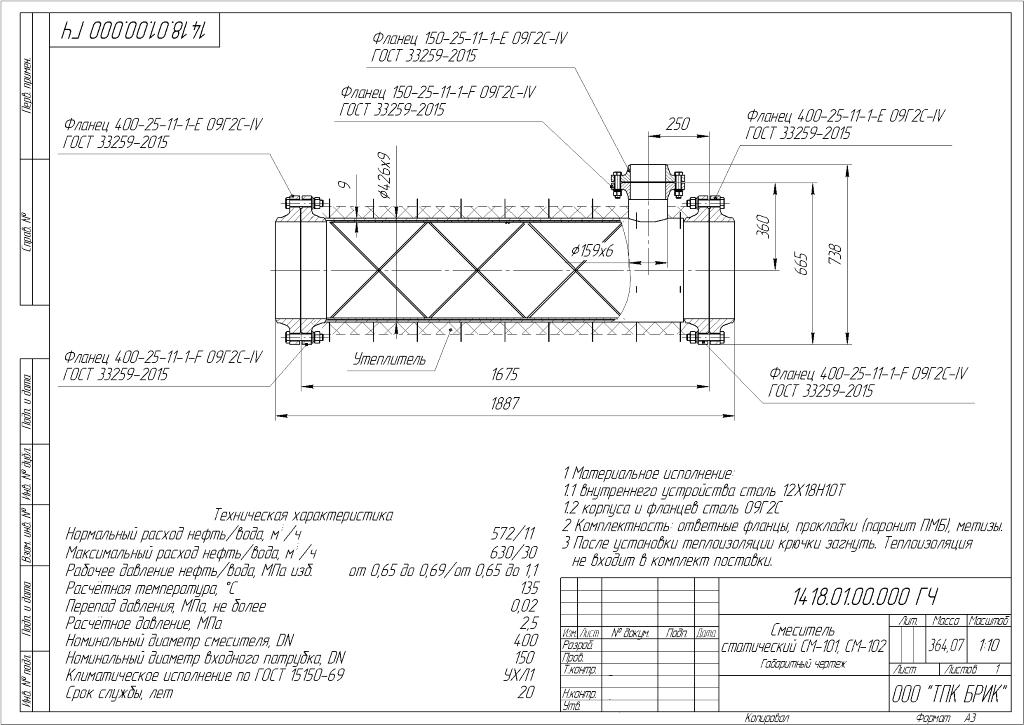 Смеситель статический СМ-101(102) Ду 400 нефть-вода