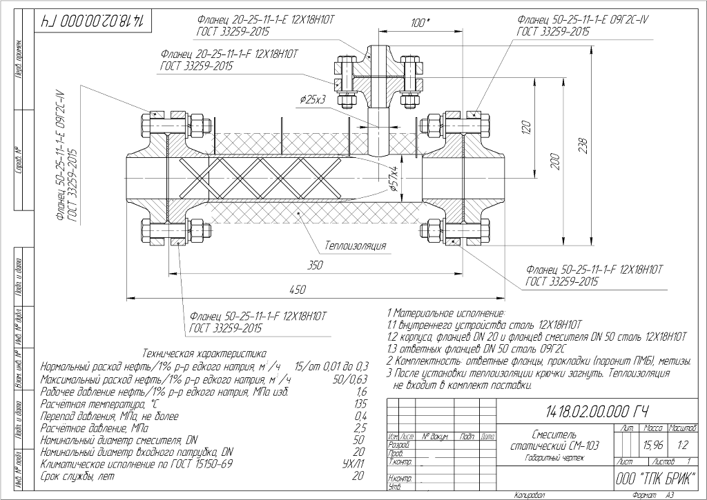 Смеситель статический СМ-103 Ду 50 нефть-едкий натрий