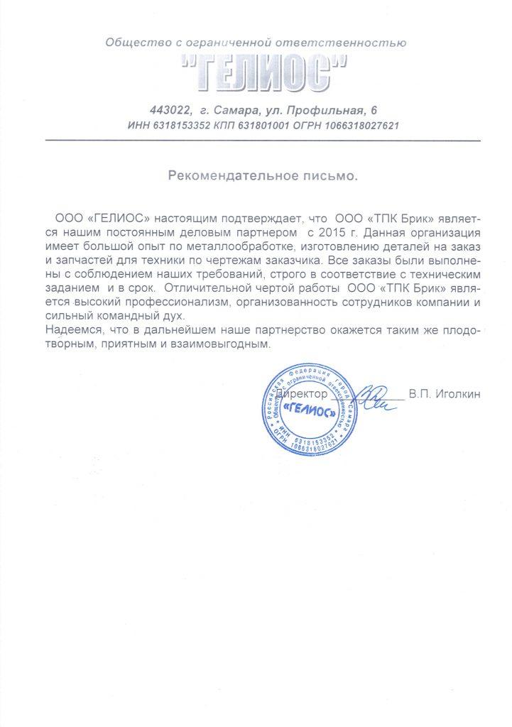 """ООО """"Гелиос"""""""