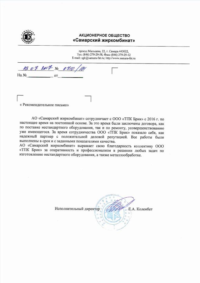 "АО ""Самарский жиркомбинат"""