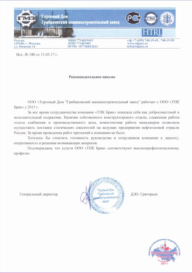 """ТД """"Грибановский машиностроительный завод"""""""