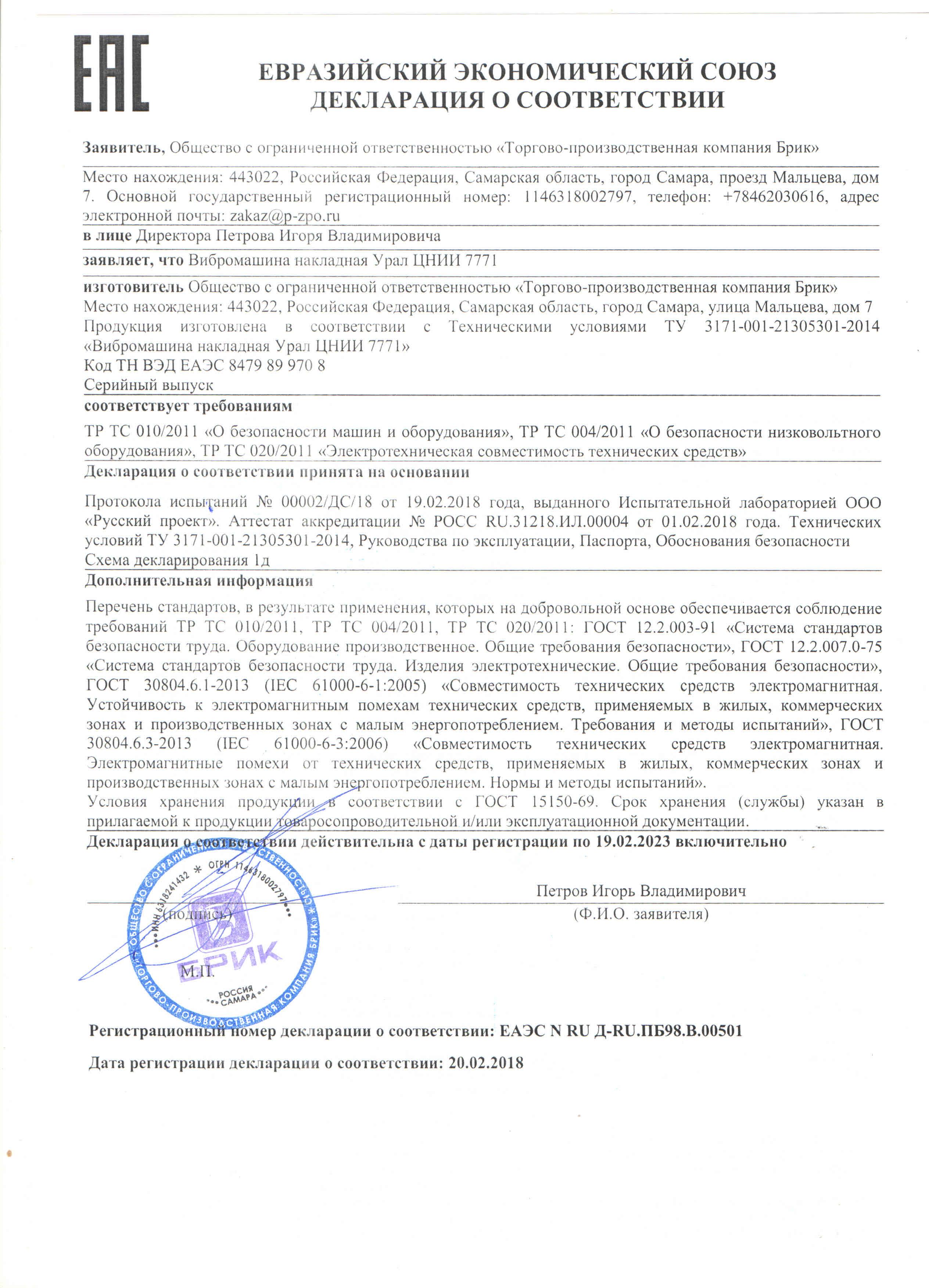 ДС-Вибромашина-накладная-Урал-ЦНИИ-7771