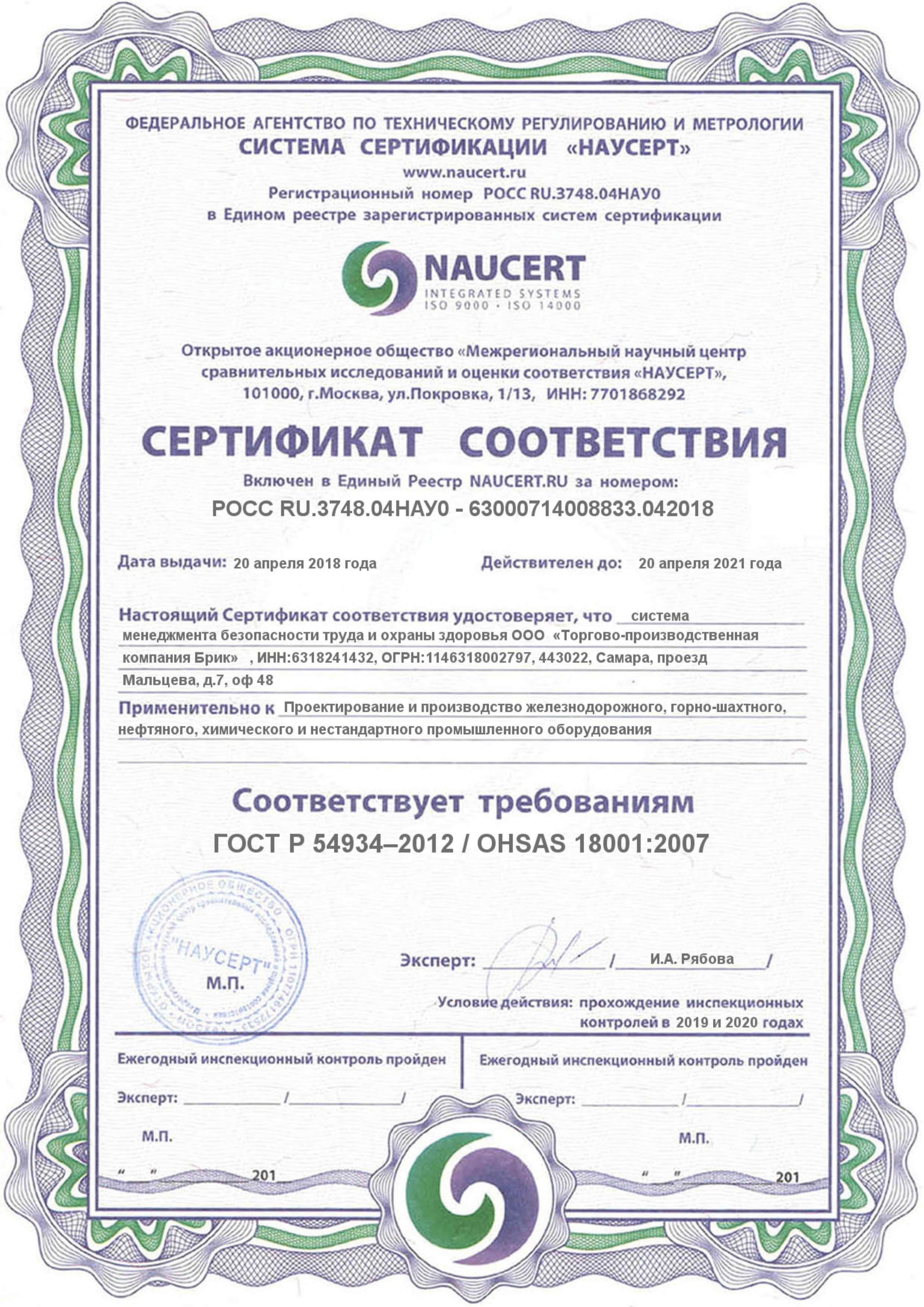 33 сертификат